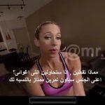 بنت تمارس الرياضة مع ابوها مترجم