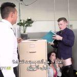 السكرتيرة الشرموطة تنتاك بالعمل مترجم
