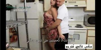 ممحون ينيك امه المربربة مترجم محارم