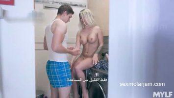 يلقط زوجة ابوه تلعب بكسها على الغسالة فينيكها كامل مترجم
