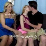 دروس الجنس المنزلية - ج1 - درس التقبيل مترجم