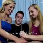 دروس الجنس المنزلية - ج2 - درس الاستمناء باليد مترجم