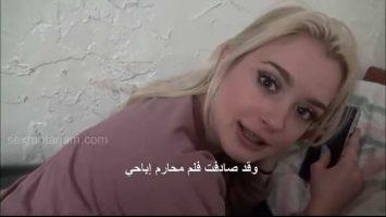 sexalarab مترجم اخوات محارم اخته الصغيرة من غير اب