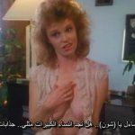 Taboo 5 (1986) - الجزء الخامس من سلسلة زنا المحارم تابو كامل مترجم