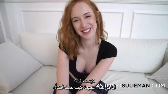 انتونيو سليمان ينيك جميلة شعرها أحمر مترجم سكس العرب 2021