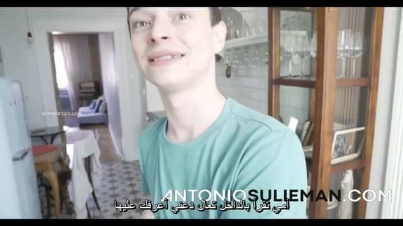 انتونيو سليمان ديوث امه نيك دياثة كامل مترجم جديد 2021