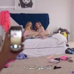 يصوّر اخته وصديقتها يقبلون بعضهم ويتسحقون - ميا مالكوفا مترجم