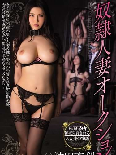 سكس ياباني اغتصاب الزوجة في سوق العبيد مزاد ياباني مترجم بدون غشاوة غباشة